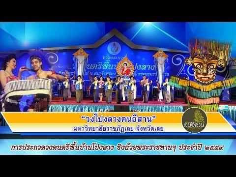 วงโปงลางฅนอีสาน ม.ราชภัฏเลย - โปงลางชิงถ้วยพระราชทานฯ ประจำปี 2559