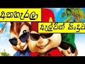 Atha Harala Alvin song-අැල්වීන් සිංදුව