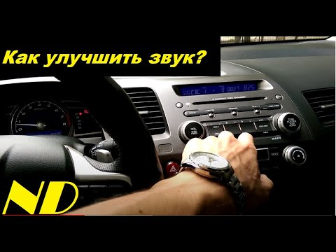 Honda Civic 4d 2008 Exe Как улучшить качество звука штатной магнитолы