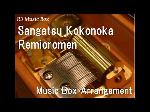Sangatsu Kokonoka/Remioromen [Music Box]