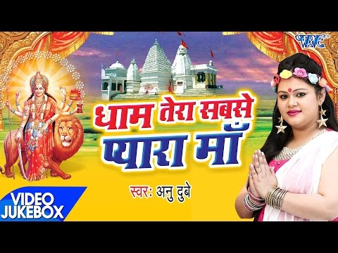 सुपरहिट देवी गीत 2017 - Dhaam Tera Sabse Pyra Maa - Anu Dubey - Video JukeBOX - Bhojpuri Devi Bhajan