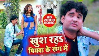 Amit Singh का सबसे दर्द भरा वीडियो सांग 2020 | Khush Raha Piyawa Ke Sang |