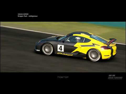 GT Sport. Porsche Cayman GT4 Clubsport. Dragon Trail. School Driving. Gold: 1.49.896