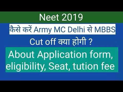Neet 2019 ।। MBBS from ACMS Delhi ।। Eligibility , seats & cutoff