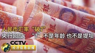 《经济信息联播》 20190805| CCTV财经