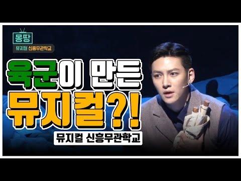 육군이 만든 창작 뮤지컬 '신흥무관학교' / YTN KOREAN