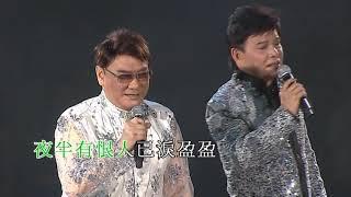 鄭錦昌 / 譚炳文 - 新襌院鐘聲 (鄭錦昌金曲輝煌半世紀經典演唱會)