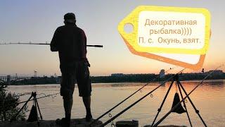 Рабалка 2019. Декоративная рыбалка бл....ть))))