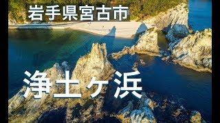 4K三陸海岸【浄土ヶ浜】ドローン空撮!岩手県宮古市 Drone Japan