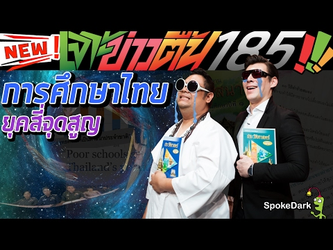 เจาะข่าวตื้น 185 : การศึกษาไทยยุคสี่จุดสูญ