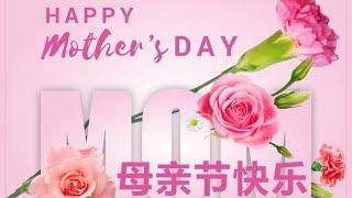5/8 纽约第一直播 献给母亲节特别节目 五月的畅想 全球名家音乐会 将在晚 8:00 pm播出 Mother's Day