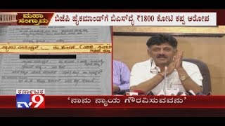 'I Believe in Judicial System' Water Resources minister DK Shivakumar Reacts on BSY Diary Case thumbnail