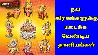 நவ கிரகங்களுக்கு படைக்க வேண்டிய தானியங்கள்.. | Navagraham | Grains | Britain Tamil Bhakthi