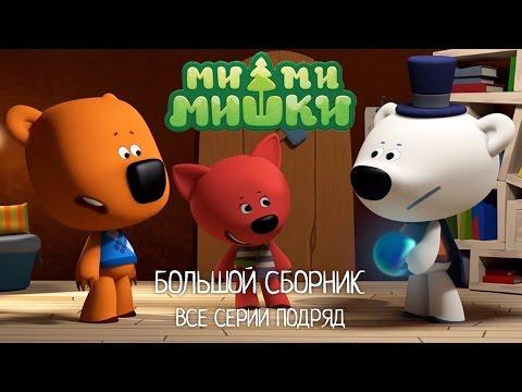 Ми-ми-мишки все серии подряд - Большой сборник прикольных мультиков для детей - 21-30