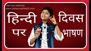 Hindi Diwas bhashan in hindi हिंदी दिवस पर भाषण