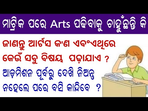 ଓଡ଼ିଆ Matric Pass After Art's Course Details  What is Art's Course in odia  10th after Arts benefit