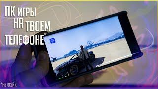😱 GTA 5 На Телефоне Android | Запускаем Любые Игры с ПК