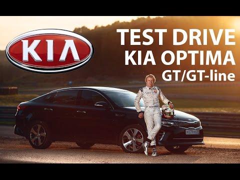 KIA Optima 2016 GT GT line тест драйв на гоночной трассе SportSafetyTV