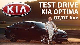 KIA Optima 2016 GT/GT line тест-драйв на гоночной трассе SportSafetyTV