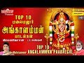 Download Top 10 Malayanooru Angaalamman Padalgal | Amman Songs |Tamil Devotional MP3 song and Music Video