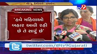 I fully support #MeToo campaign : Vijaya Rahatkar, BJP national woman wing chief - Tv9