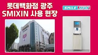 스위스산 프리미엄 자동 손세정기 스믹신 롯데백화점 광주…