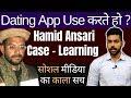 Online Dating Reality | Hamid Ansari Case | Social Media