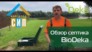 Обзор автономной канализации (септик) BioDeka (БиоДека). Устройство и обслуживание