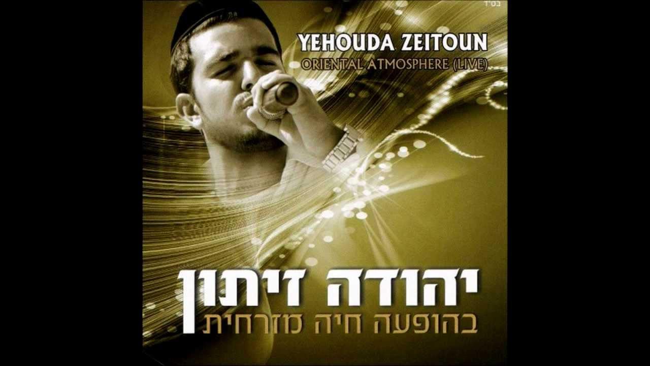 יהודה זיתון - שמח בני  Yehouda Zeitoun - Semah Beni