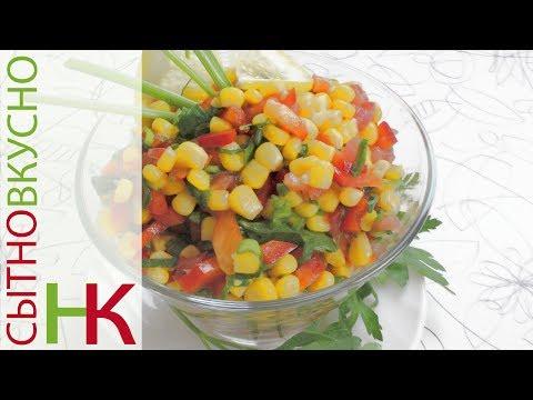 Салат из кукурузы и свежих овощей - СУПЕРВИТАМИННЫЙ!