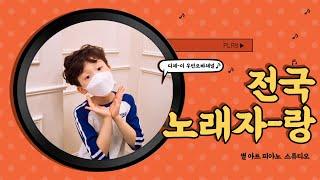 [#별피아노]  배우빈 - 전국 노래자랑                           #별아트피아노스튜디오…