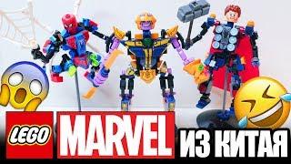 УПОРОТЫЙ LEGO MARVEL - тощий Танос и Тор с палкой в жо