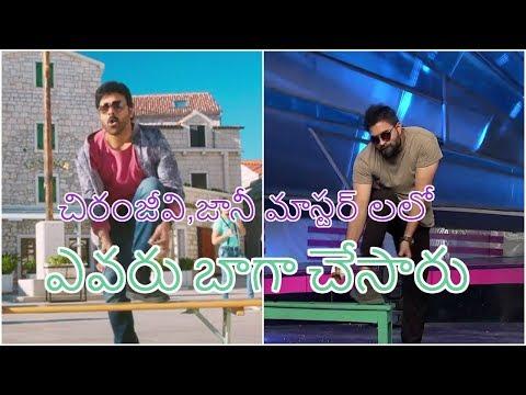 MegaStar Chiranjeevi Johnny Master Dance For Sundari Song