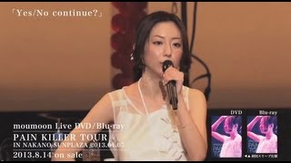 moumoon / Yes/No continue? -Short Ver.- (8/14発売 LIVE DVD&Blu-ray「PAIN KILLER TOUR」より)