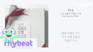 [Lyric Video] 박주훈 - 니가 선물한 이별이…