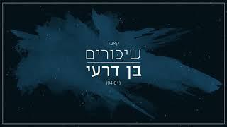 בן דרעי - שיכורים (קאבר)   Ben Deri - shikorim