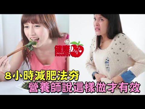 8小時減肥法夯 營養師說這樣做才有效 | 臺灣蘋果日報 - YouTube