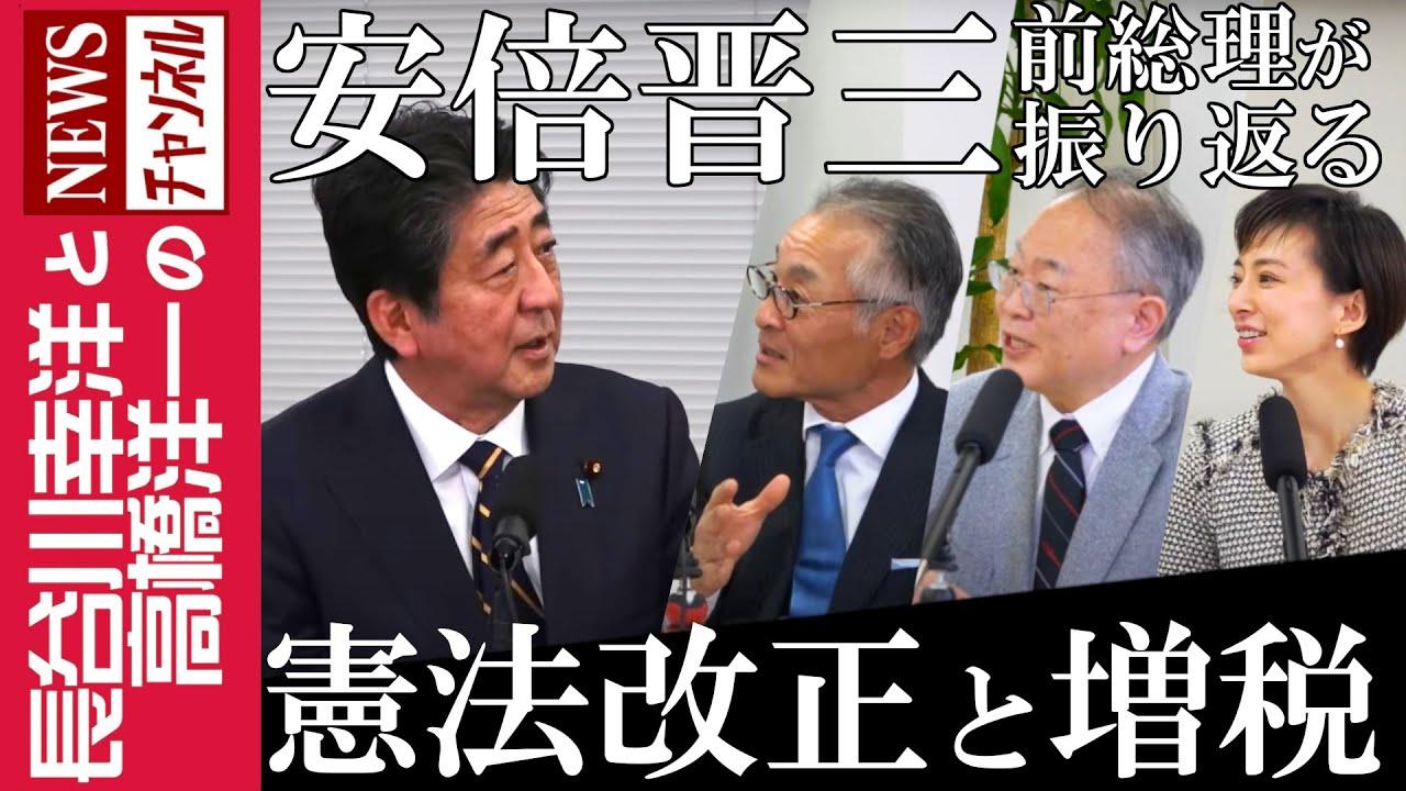 【安倍晋三 前総理が振り返る 憲法改正と増税】