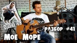 show MONICA Разбор #41 - Noize MC - Мое Море (Как играть, видео урок)