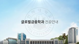 [교수멘토단] 글로벌금융학과_교수님이 직접 알려주는 학…