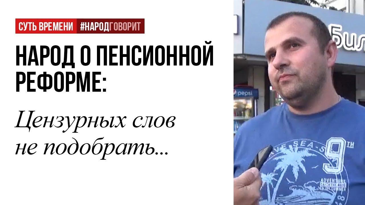 Вымирание народа, деньги в стране, «спасибо» Путину - мнения граждан о пенсионной