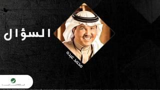 Mohammed Abdo ... Al Soal | محمد عبده ... السؤال