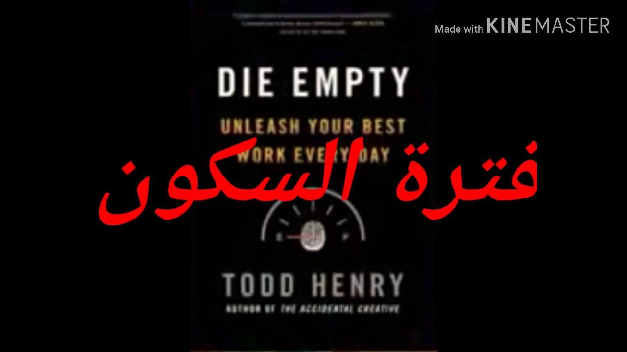 كتاب مت فارغاً بالعربي