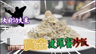【大廚功夫菜:好吃到爆的波羅蜜炒飯!!】大廚 VLOG 018