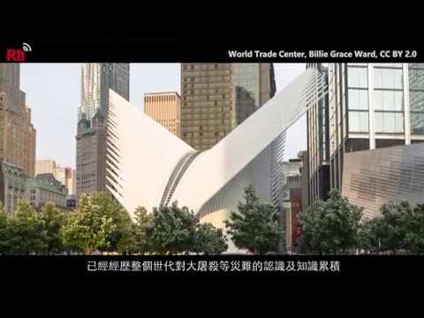 911紀念博物館 之三|旅行‧ 遇見建築#44 《世界大國民》