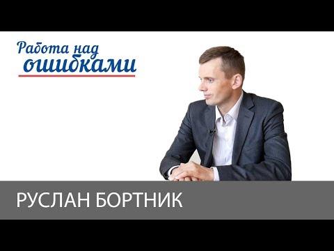 Руслан Бортник и Дмитрий Джангиров,