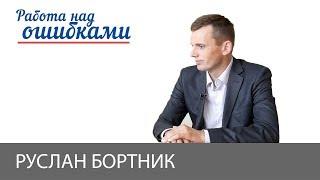 Руслан Бортник и Дмитрий Джангиров, 'Работа над ошибками', выпуск #400