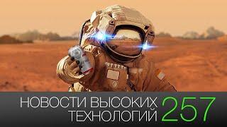 Новости высоких технологий #257: негорючее дерево и пиво на Марсе