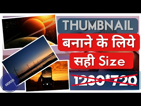 Perfect Size For youtube video Custom Thumbnail || ANDROID ||Hindi