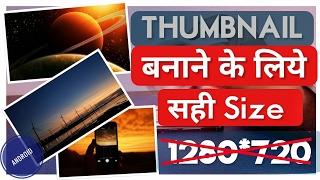Thumbnail Perfect Size For youtube video  ! Custom Thumbnail || ANDROID ||Hindi